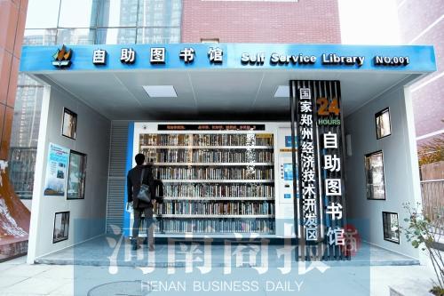 郑州自助藏书楼借书还书DIY 100块钱能办念书卡