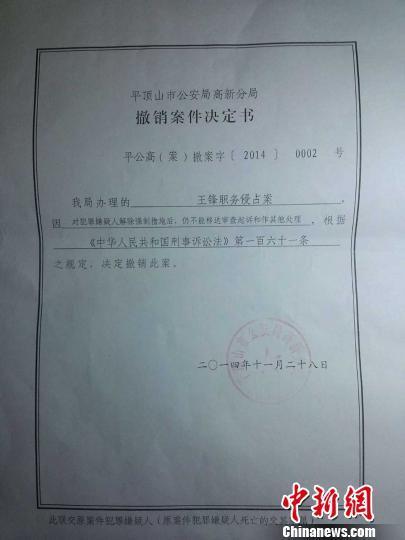 河南平顶山一男人被拘两年查无果续:警方已撤案