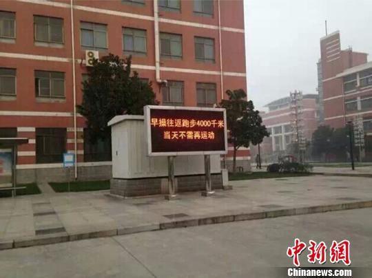早操需往返跑4000千米?河南一高校笔误被讥讽。