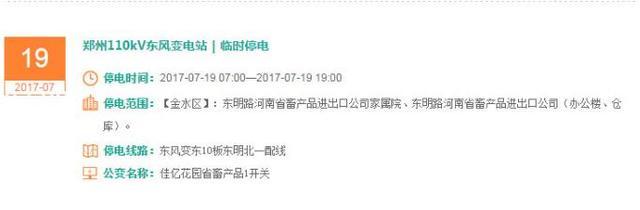 郑州周三这些区域将停电 来看有没有你家