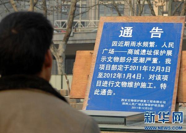 郑州 商城遗址 严重受潮 建成开放40天停展