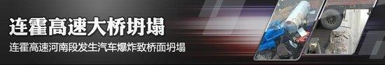 连霍高速义昌大桥发生爆炸坍塌 官方称5人死亡