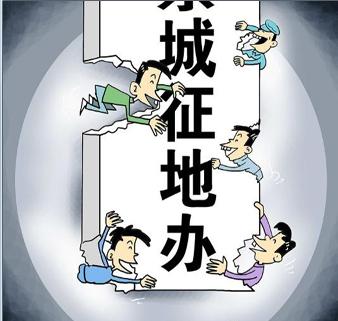 """许昌东城区征地办""""组团贪腐"""",涉案金额达千万"""