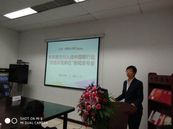 """光大银行未来路支行入选中国银行业""""百佳"""""""