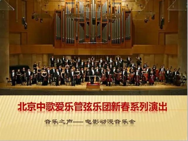 2月16日 音乐之声--电影动漫交响音乐会