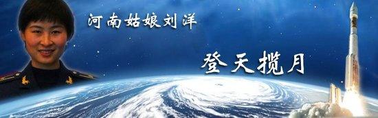 """神九16日18时37分发射 刘洋当选飞天""""神女"""""""