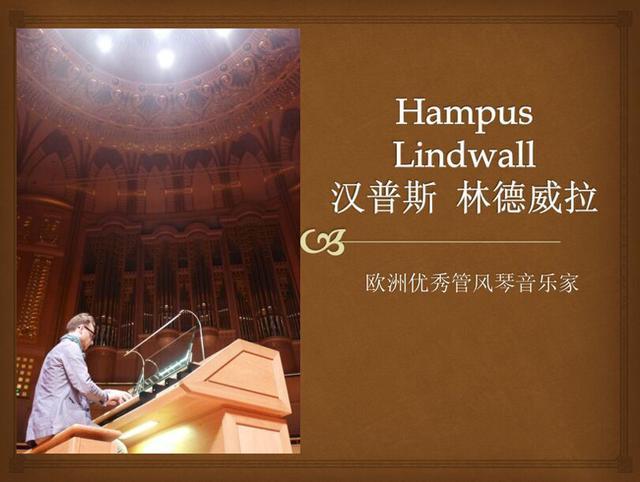 3月11日郑州演出 管风琴小提琴音乐会