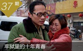 豫见:河南男子的十年牢狱青春