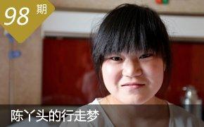20岁女孩因残疾曾被遗弃3次 捡破烂讨生活