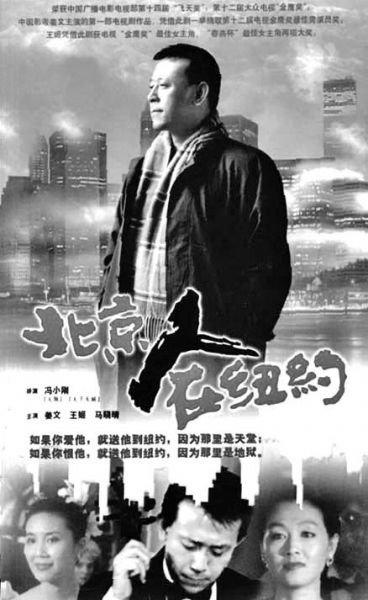 北京人在纽约 电视剧记录3波中国移民潮