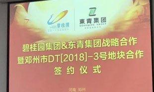 千亿房企碧桂园与东青集团合作开发邓州