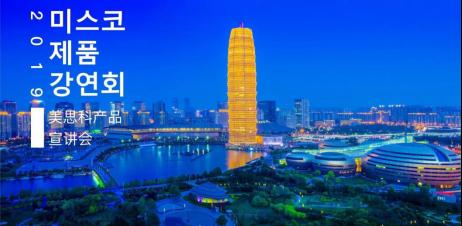 韩国美思科正式进军中国市场 宣讲会(郑州站)11日开讲