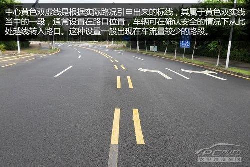 解读常见交通标线类型 新手们都看过来