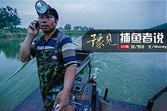 捕渔者说 1000