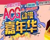 管家婆彩图·大豫网&香港六合彩管家婆新华电脑学院第二届ACG动漫嘉年华