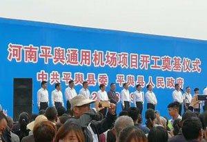 又一机场将在河南诞生:平舆通用机场开工