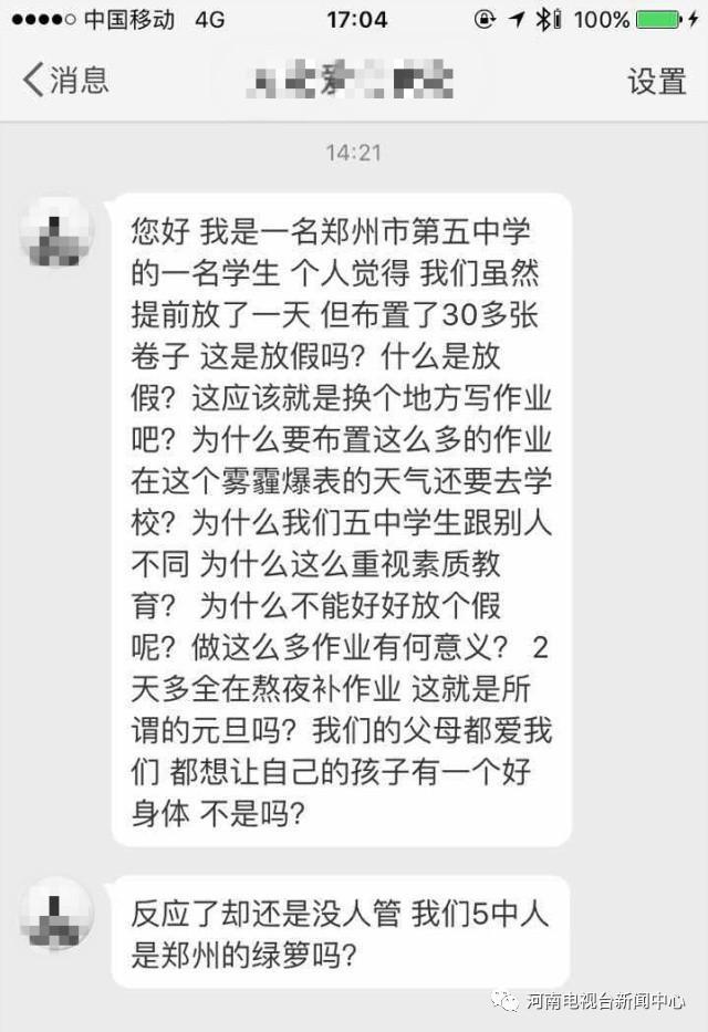 重霾天郑州高中该不该放假?学生家长都有理