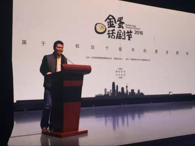 属于你和郑州的更多期待 金蛋话剧节开启