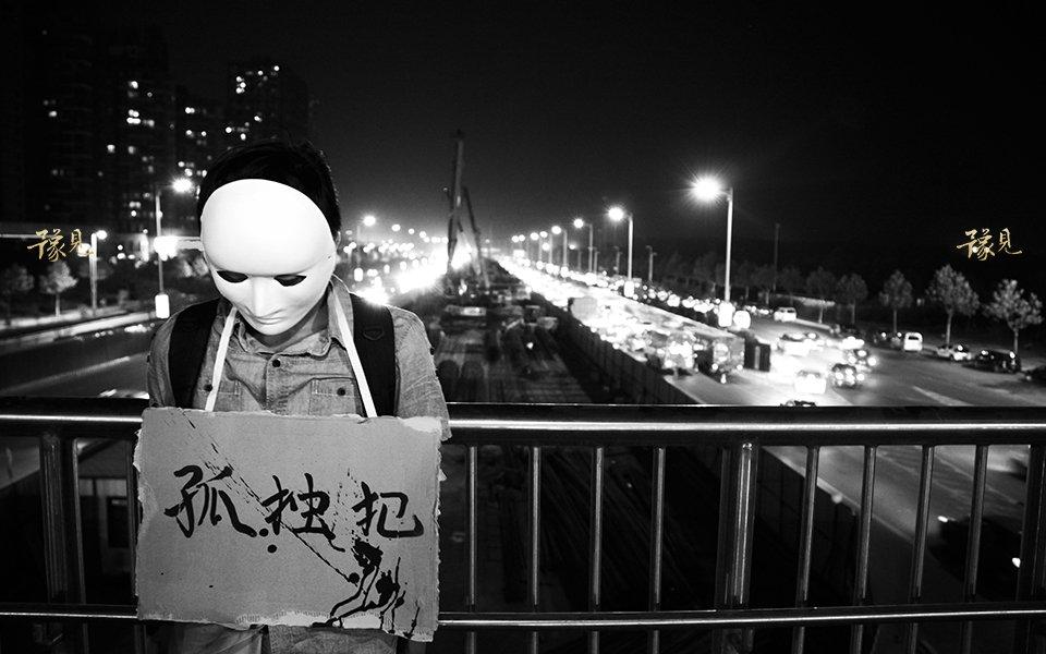 豫见第十八期:游荡在城市里的孤独灵魂09