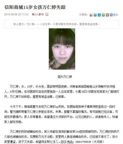 信阳15岁女孩独居一晚后失踪 屋内有被盗迹象