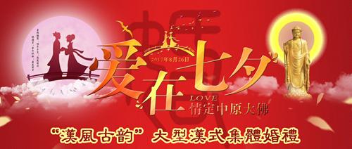 """爱在七夕•情定中原大佛""""汉风古韵""""大型汉式集体婚礼"""