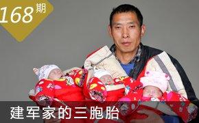 高清:信阳男子44岁喜得三胞胎 无奈家贫养不起