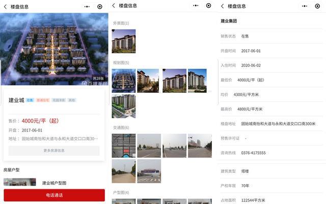 置业郑州太艰难回家买房怎么样 百城小程序来帮忙