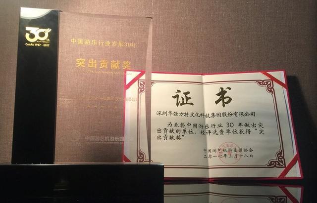 华强方特再度揽获多项摩天大奖 郑州方特杀入中国主题乐园十强