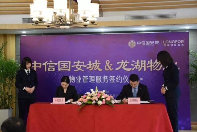 强强联合!中信国安城与龙湖物业签约仪式圆满举办!