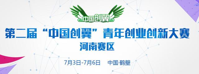 """第二届""""中国创翼""""创业大赛河南赛区活动即将开幕"""