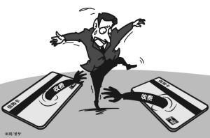 信用卡收费套路深 持卡人吐槽被自动分期