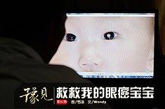 救救我的眼癌宝宝