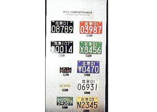 """1992年,""""九二""""式机动车号牌样式确定,一直沿用下来.号牌高清图片"""