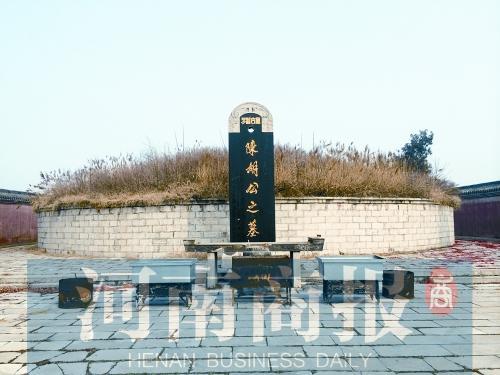 """陈姓是中国第五大姓 """"陈胡公铁墓""""成祭祖之地"""