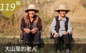豫见119期:大山里的老人