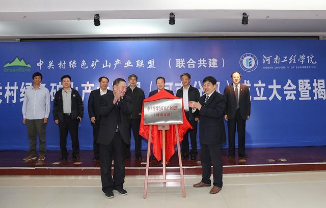 河南工程学院隆重举行中关村绿色矿山产业联盟河南分部成立大会暨揭牌仪式