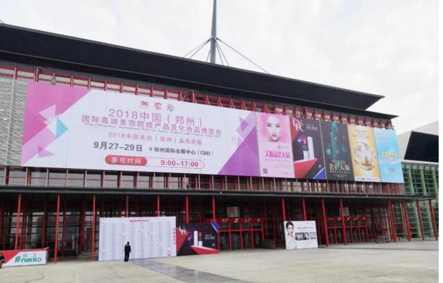 共赢美丽商机,2019郑州美博会欢迎您的到来