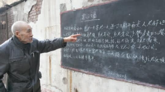 焦作90岁老人办24年黑板报 被评最美共产党员