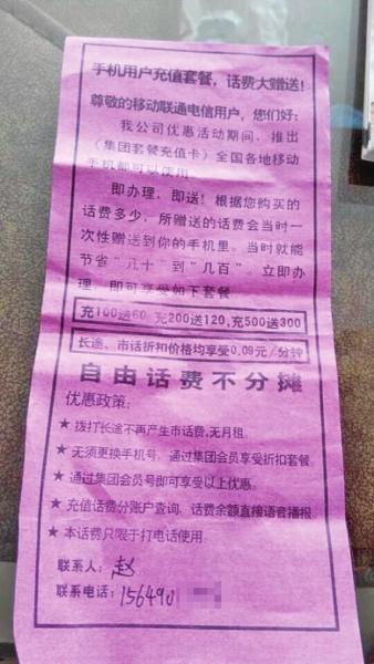 """假""""中国移动""""发优惠短信 男人网银被盗1.2万"""