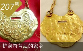 台湾老兵去世前 把河南老家地址刻在孙子的护身符上