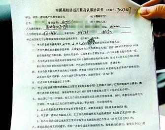 郑州二七区房管局原局长被指倒卖308套经适房