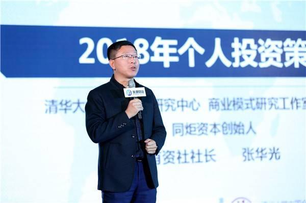 """""""新时代 新机遇""""永源财富2018投资峰会在郑州举办"""