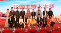 安阳工学院举办第十五届科技文化艺术节校园主持人大赛