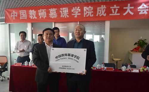 绩优堂联袂《中国教师》成立中国教师慕课学院