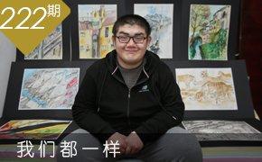 郑州17岁男孩患罕见病 将来想靠绘画来养活爸妈