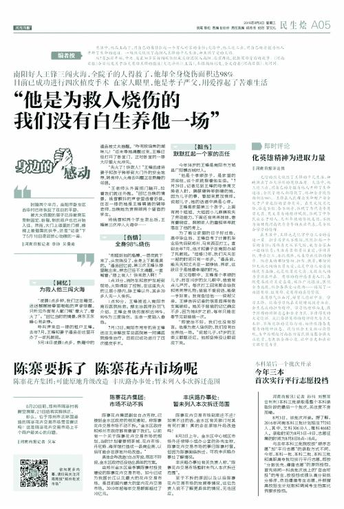 河南汉子三赴火海救人 全中国人民被他感动
