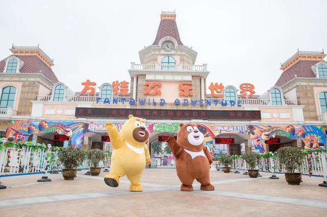 围观郑港徒步大会 邂逅最萌熊熊快闪 赢郑州方特门票!