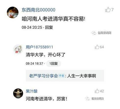 信阳祖孙三代清华报到 爷爷的话刷爆朋友圈