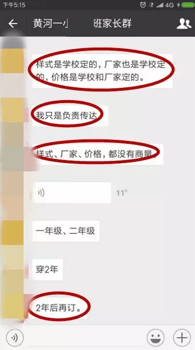 郑州一小学定造校服未公示先收费_厅通知成白纸?