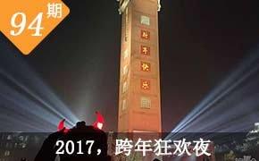第094期一拍集合:2017跨年狂欢夜
